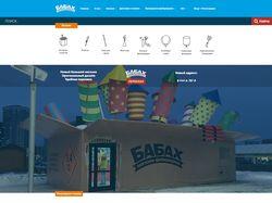 Дизайн сайта babah24.ru + Вёрстка