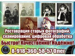 Реставрация старых фото и т.д.
