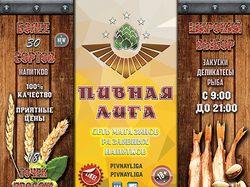 Баннер для сети магазинов разливных напитков -5х4м