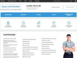 Наполнение сайта http://vsant.ru