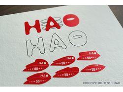 Конкурс Логотип НАО