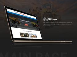 Дизайн сайта для Группы компаний Штарк