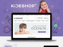 Интернет магазин Kidshop