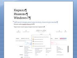 Функциональное тестирование сайта joybyjoy.ru