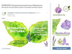 Оформление группы Вконтакте для магазина косметики