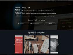 Landing Page веб-студии