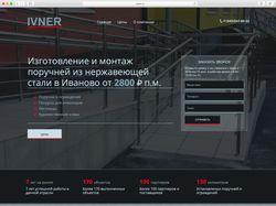 Сайт компании IVNER