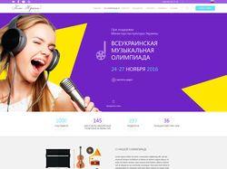 Всеукраинская музыкальная олимпиада «Голос Країни»