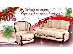 Новогодняя АКЦИЯ! Скидки на мебель