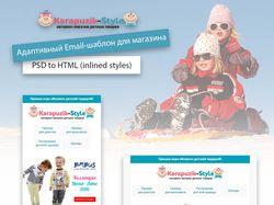 Адаптивный шаблон HTML-письма (Email-шаблон)