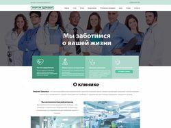 Дизайн Landing Page для Лечебной клиники