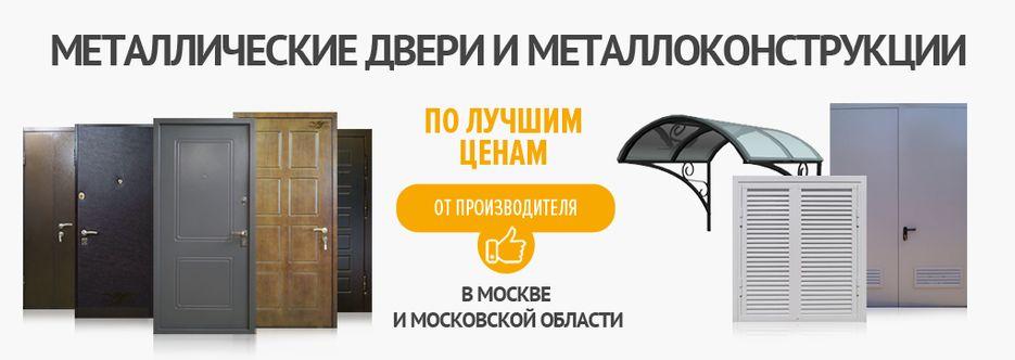 двери металлические москва производители