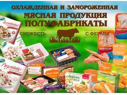баннер мясные продукты