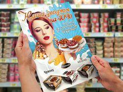 Рекламная листовка для десертов в стиле пин-ап