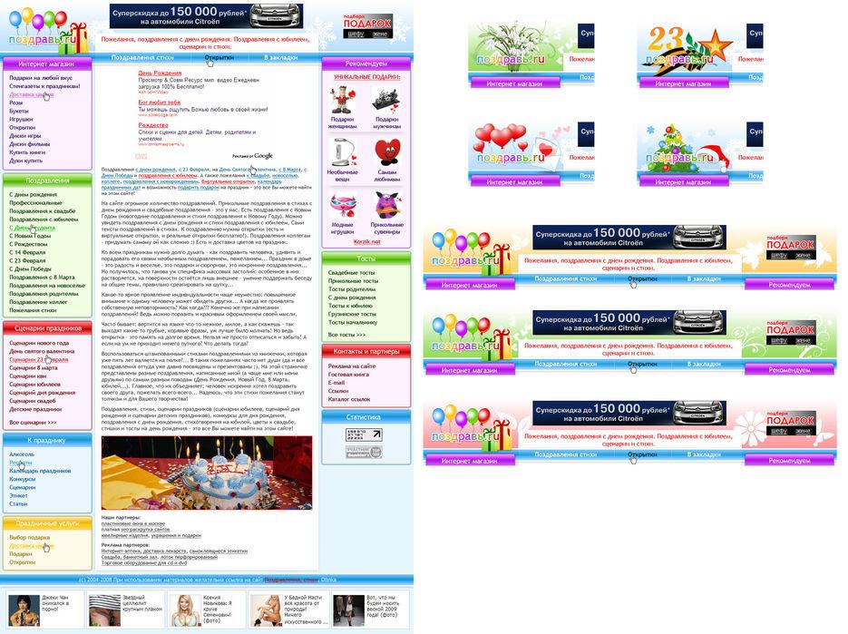 Сайт поздравления ру