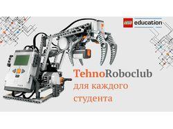 Баннер для клуба TehnoRoboclub