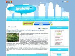 Сайт города Ипатово