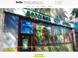 Filin | Рекламное агенство