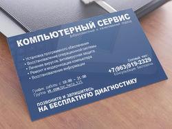"""Дизайн визитки """"Компьютерного сервиса"""""""