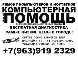 """Объявление а4 """"Компьютерный сервис"""""""