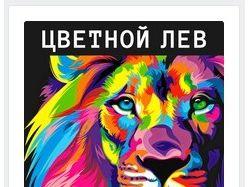 """Аватарка ВК Рихтовка, покраска АВТО """"ЦВЕТНОЙ ЛЕВ """""""