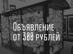 "Объявление ""Шиномонтаж"""