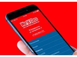 Мобильное приложение World Class Владивосток