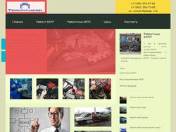 Сайт СТО по ремонту АКПП