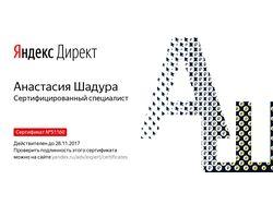 Сертификат специалиста Яндекс.Директ