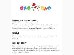 Email адаптивное письмо для рассылки html вёрстка