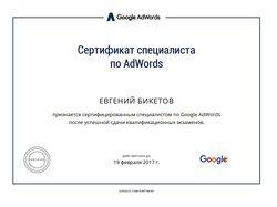 Сертификат Google по поисковой рекламе в AdWords