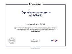 Сертификат Google по видеорекламе в AdWords