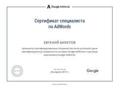 Сертификат Google по рекламе товаров в AdWords