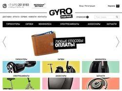 GYRO market - интернет-магазин гироскутеров