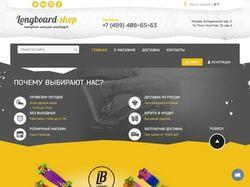 Интернет магазин лонгбордов
