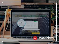 On-line Сервис Docstation