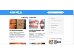 Сайт ZUBRO.RU https://zubpro.ru/
