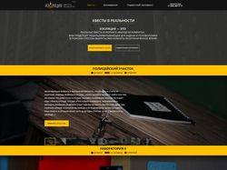 Дизайн сайта Изоляция