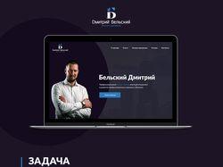 Дизайн сайта-визитки для бизнес-тренера