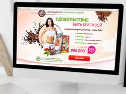 Chocolate Slim. Landing Page.
