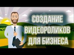Создание видеоинфографики для сервиса «Мое дело»
