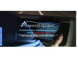 Транспортная компания Алимп-Транс