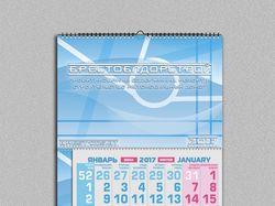 Календари (3 шт)