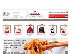 Интернет-магазин доставки еды studiavkusa.ru/
