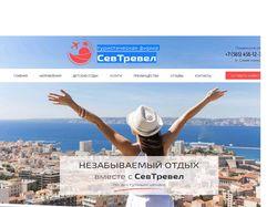 Туристическая фирма sev.travel