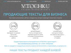Презентация для компании Vtochku