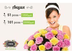 Акция магазина цветов