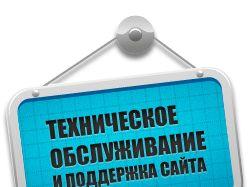Администрирование сайтов и серверов