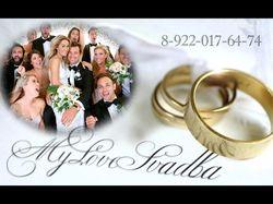 Свадебное агентство MyLoveSvadba