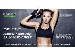 Баннер для наружной (уличной) рекламы 6*3